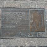 Plaza conmemorativa en la Plaza de Santiago